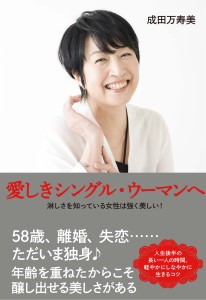coverobi_syufu_woman0324